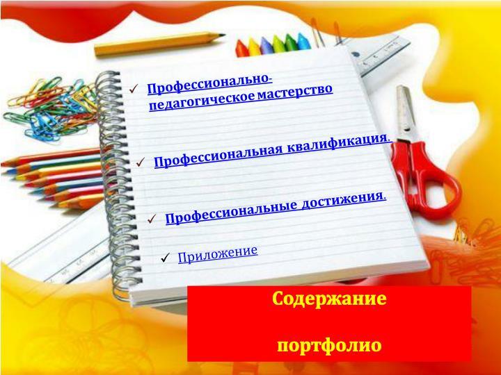 Профессионально-педагогическое мастерство