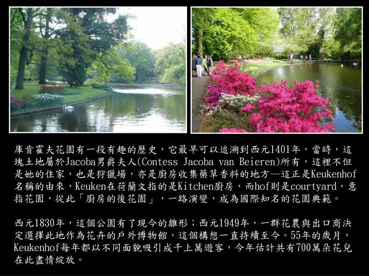 庫肯霍夫花園有一段有趣的歷史,它最早可以追溯到西元