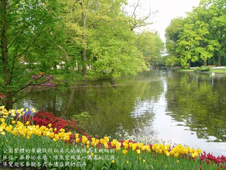 公園整體的景觀設計以英式的風格為主蜿蜒的林徑、幽靜的水池、噴泉交織著一叢叢的花圃,導覽遊客參觀各式各樣盛開的花卉