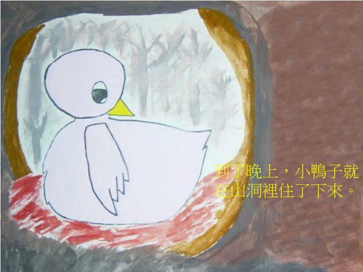 到了晚上,小鴨子就在山洞裡住了下來。