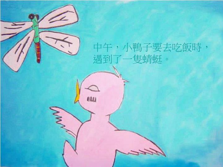 中午,小鴨子要去吃飯時,遇到了一隻蜻蜓。