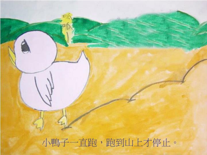 小鴨子一直跑,跑到山上才停止。