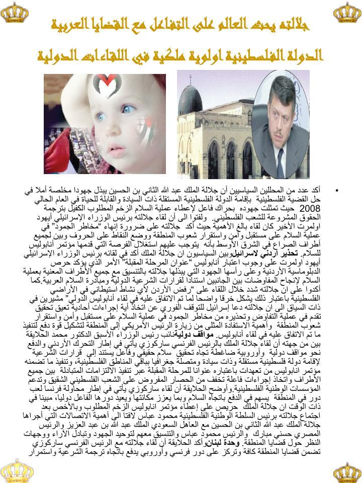 جلالته يحث العالم على التفاعل مع القضايا العربية