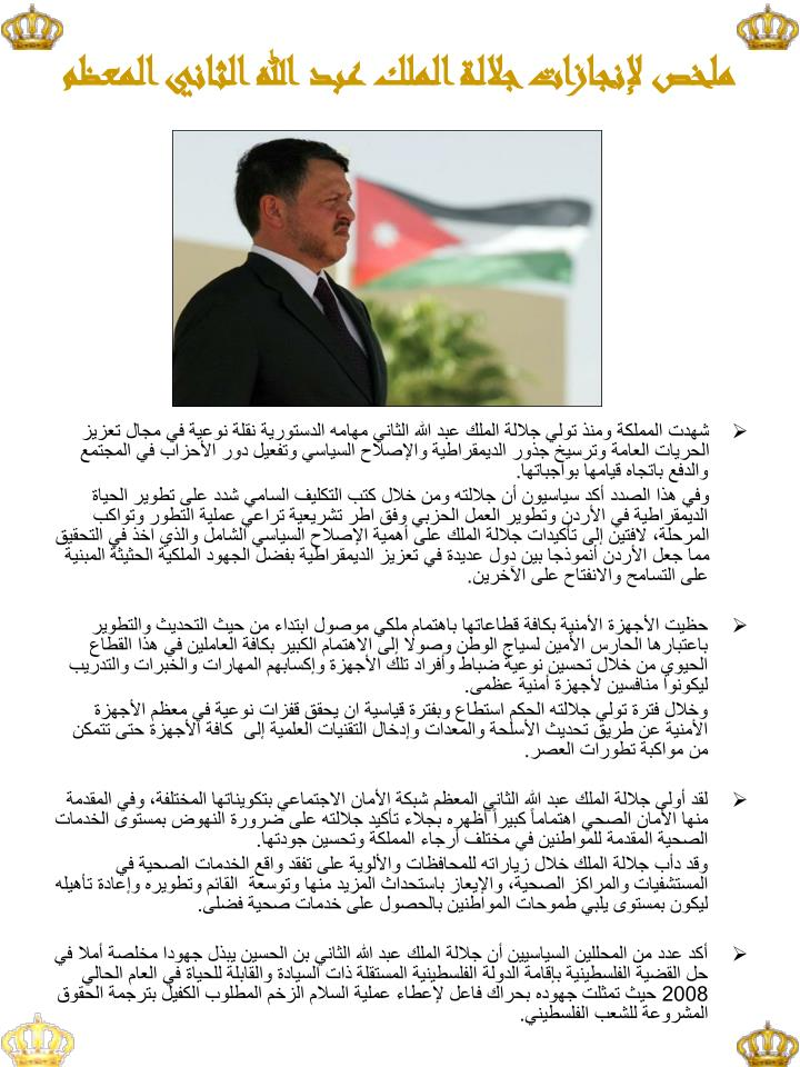 ملخص لإنجازات جلالة الملك عبد الله الثاني المعظم