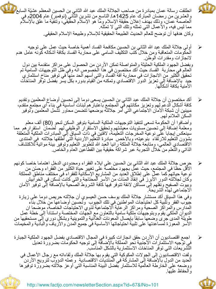 انطلقت رسالة عمان بمبادرة من صاحب الجلالة الملك عبد الله الثاني بن الحسين المعظم عشيّة السابع والعشرين من رمضان المبارك عام 1425هـ/ التاسع من تشرين الثاني (نوفمبر) عام 2004م في العاصمة عمان، وذلك بهدف إعلان حقيقة الإسلام وما هو الإسلام الحقيقي، وتنقية ما علق بالإسلام مما ليس فيه، والأعمال التي تمثله وتلك التي لا تمثله.