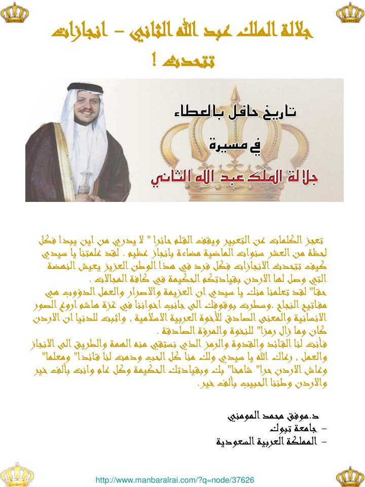 جلالة الملك عبد الله الثاني - انجازات تتحدث !
