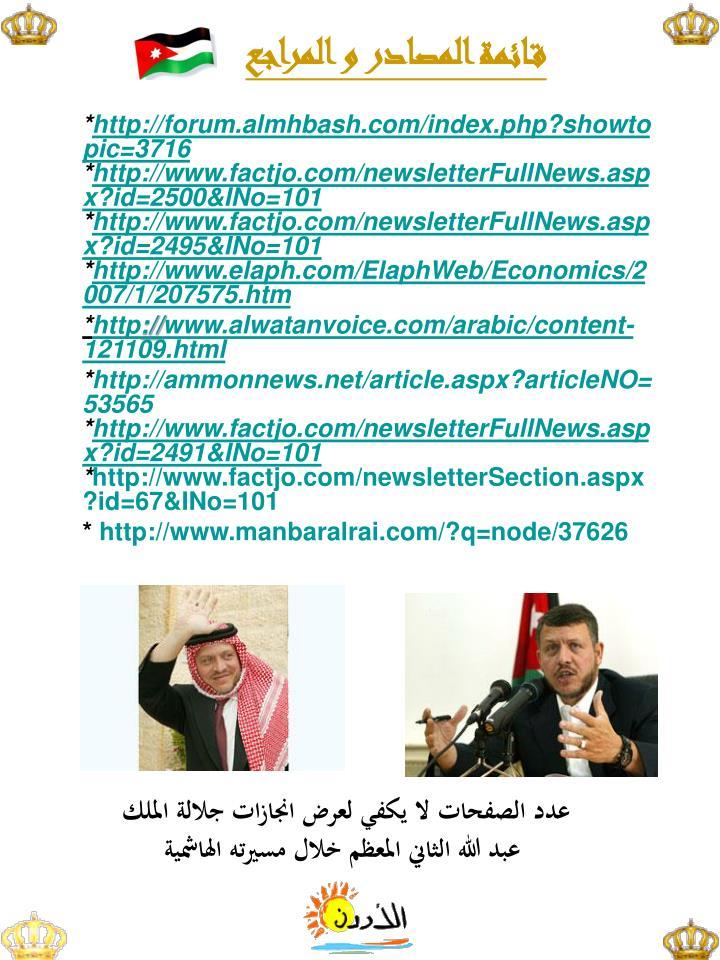 قائمة المصادر و المراجع