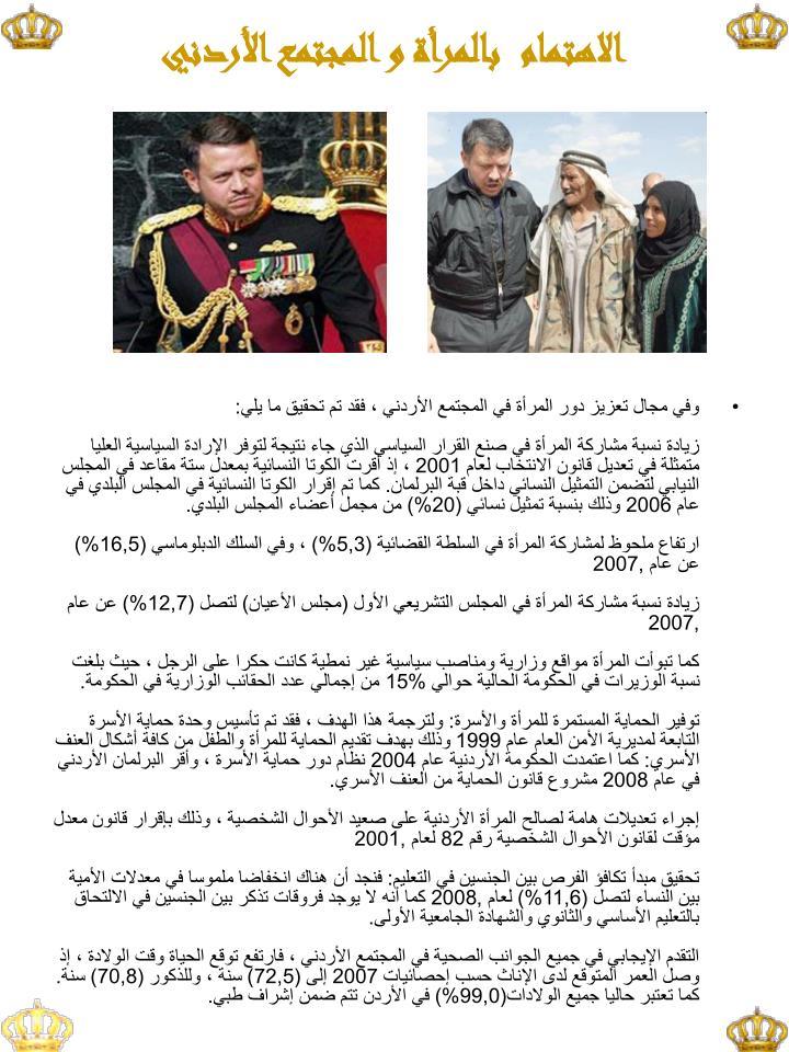 الاهتمام  بالمرأة و المجتمع الأردني