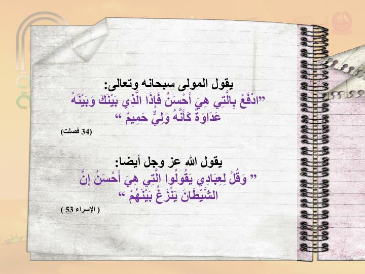 يقول المولى سبحانه وتعالى: