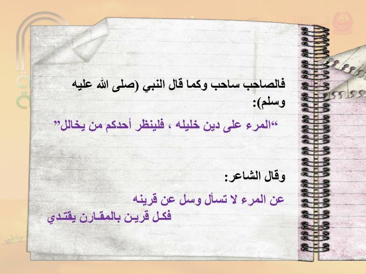 فالصاحب ساحب وكما قال النبي (صلى الله عليه وسلم):