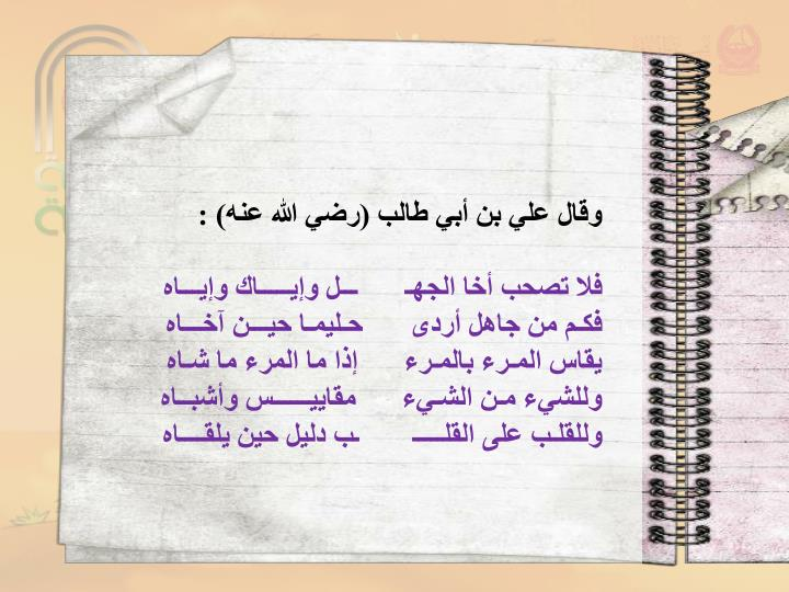 وقال علي بن أبي طالب (رضي الله عنه) :