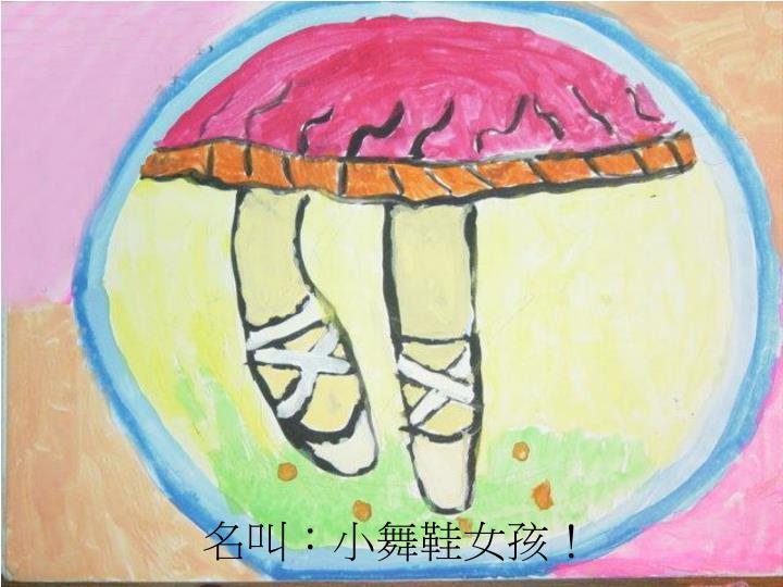 名叫:小舞鞋女孩!