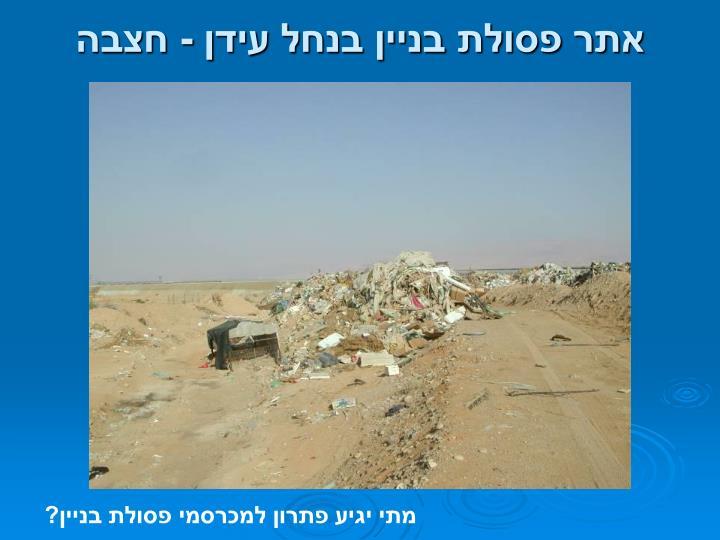 אתר פסולת בניין בנחל עידן - חצבה