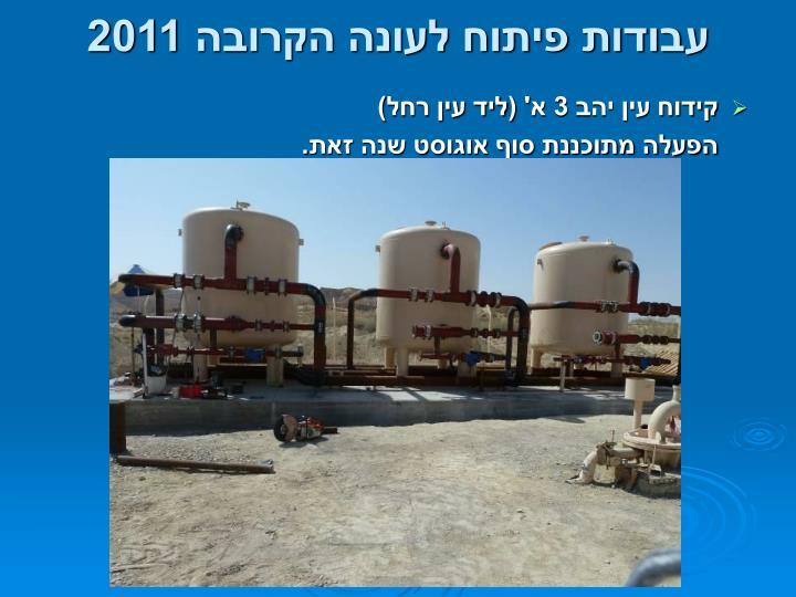 עבודות פיתוח לעונה הקרובה 2011