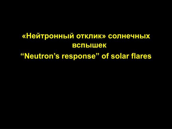 «Нейтронный отклик» солнечных вспышек