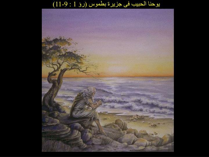 يوحنا الحبيب فى جزيرة بطموس (رؤ 1 : 9-11)