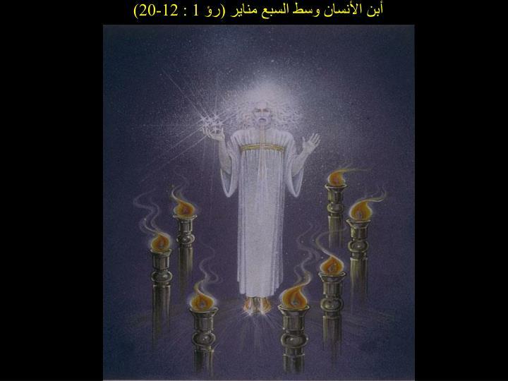أبن الأنسان وسط السبع مناير (رؤ 1 : 12-20)