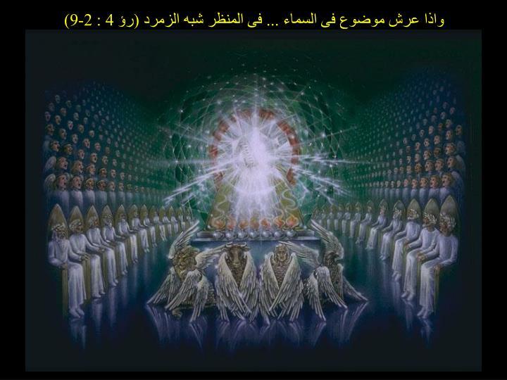 واذا عرش موضوع فى السماء ... فى المنظر شبه الزمرد (رؤ 4 : 2-9)