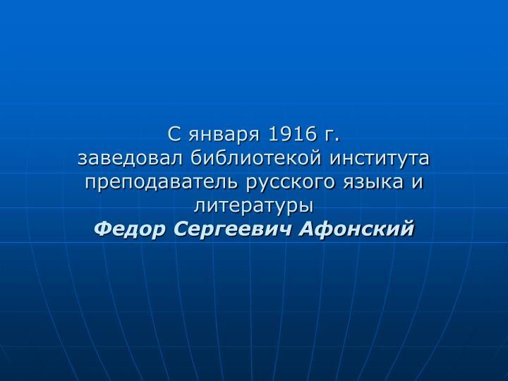 1916 .