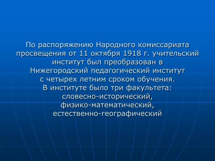 11  1918 .