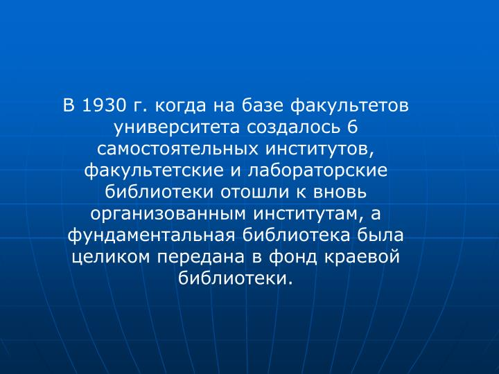 1930 .       6  ,         ,          .