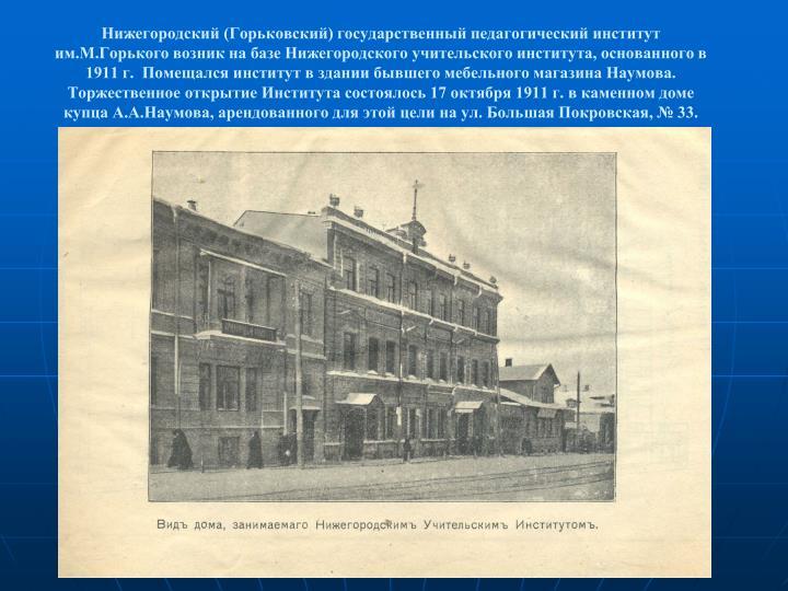 ()    ..      ,   1911 .         .