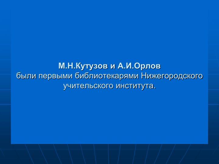 М.Н.Кутузов и