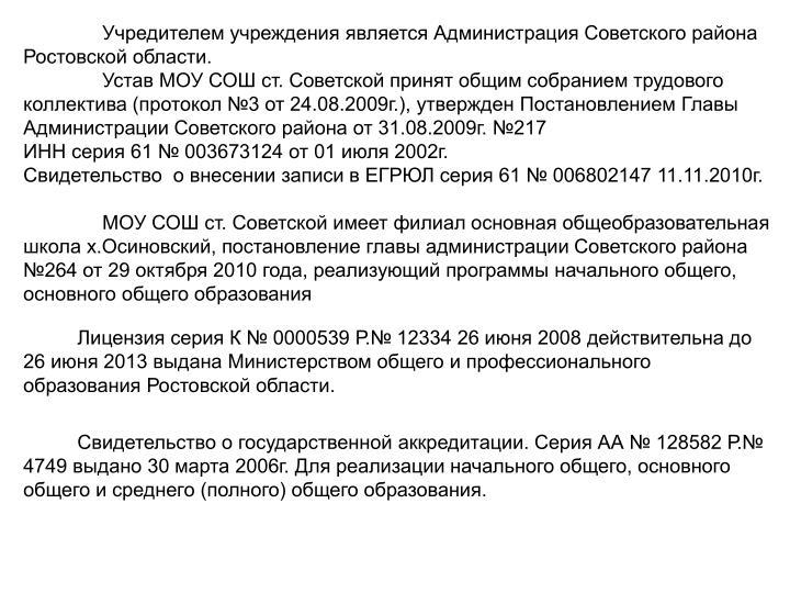 Учредителем учреждения является Администрация Советского района Ростовской области.