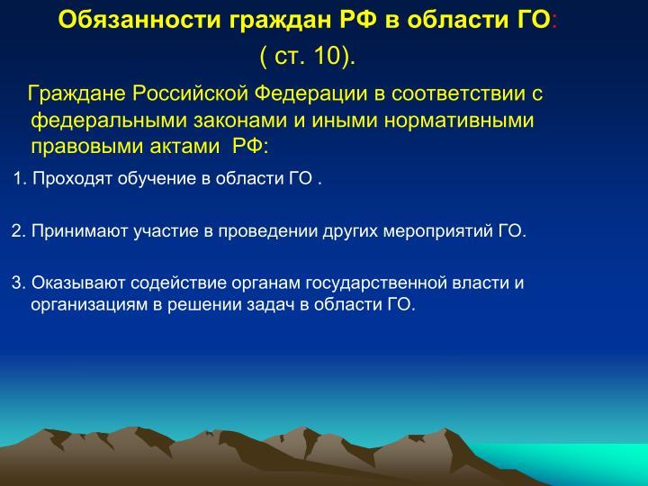 Обязанности граждан РФ в области ГО