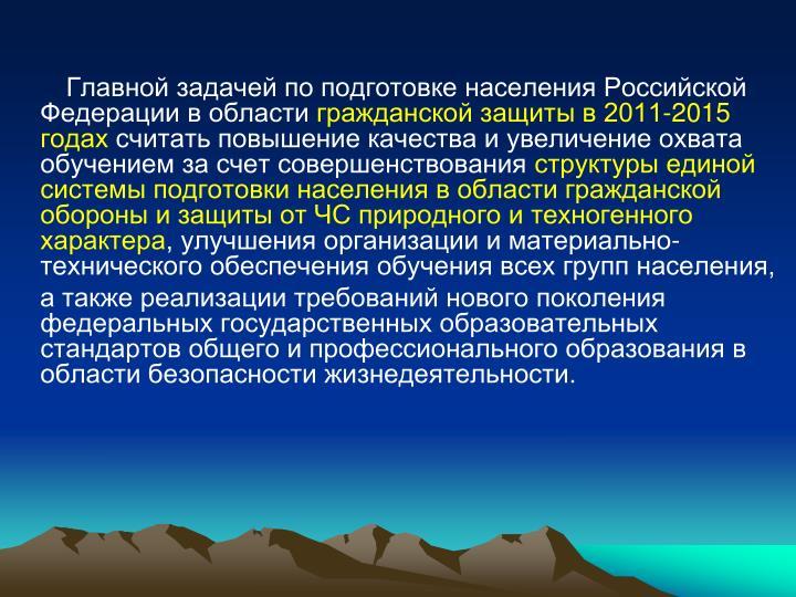 Главной задачей по подготовке населения Российской Федерации в области