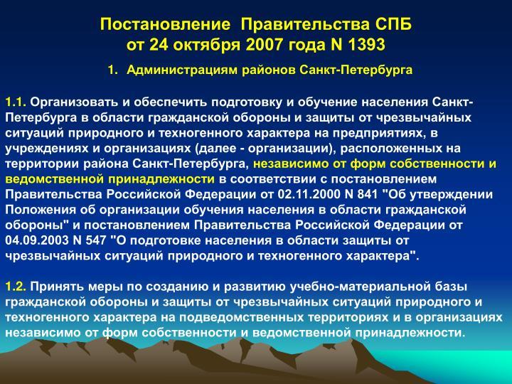 Постановление  Правительства СПБ