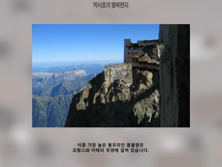 이중 가장 높은 봉우리인 몽블랑은