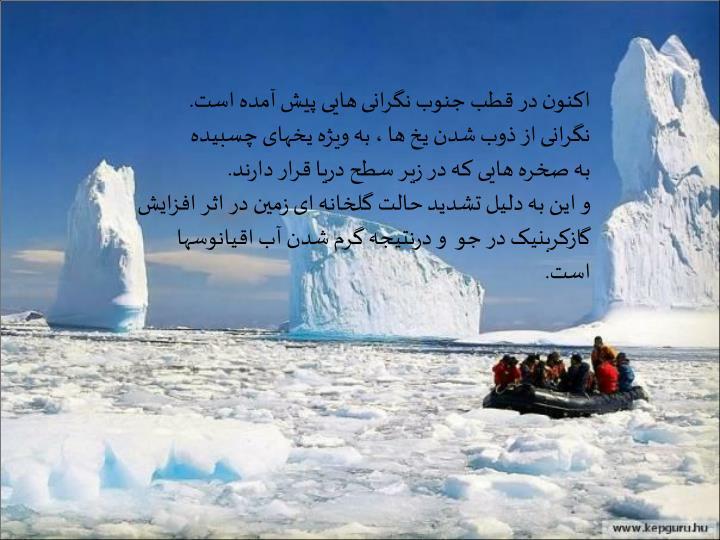 اکنون در قطب جنوب نگرانی هایی پیش آمده است.