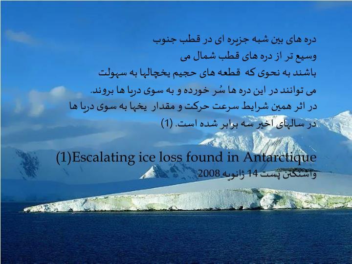 دره های بین شبه جزیره ای در قطب جنوب