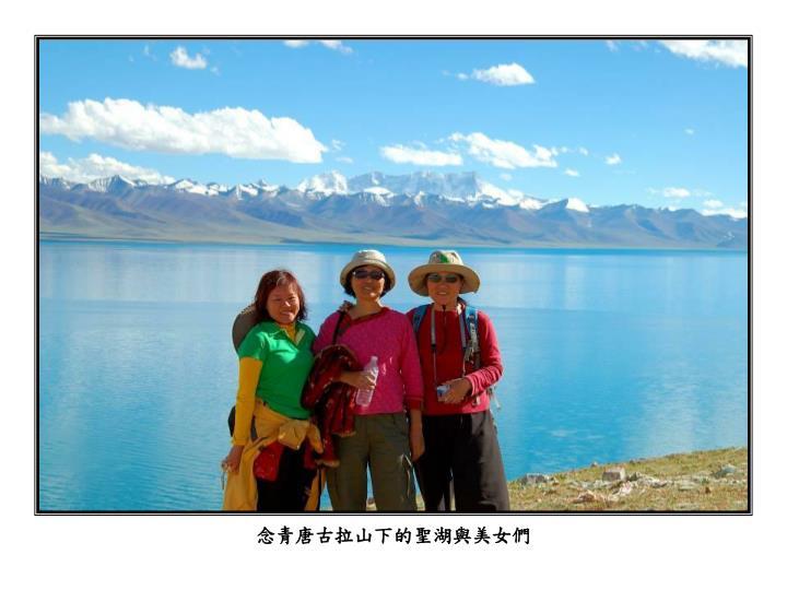 念青唐古拉山下的聖湖與美女們