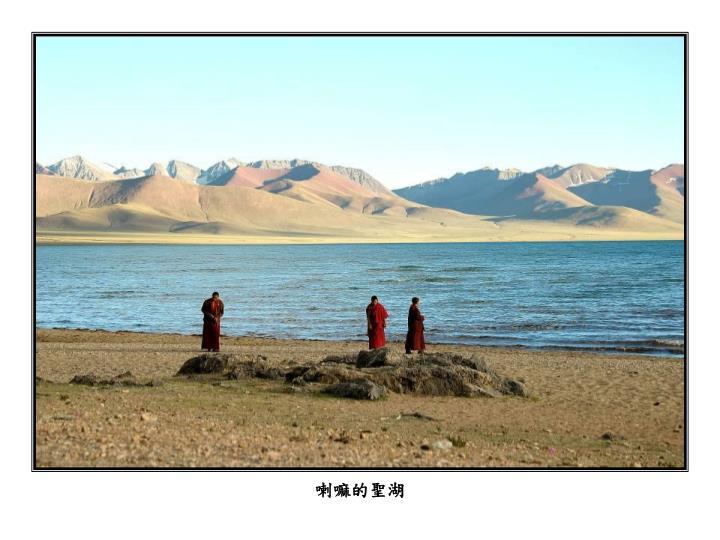 喇嘛的聖湖