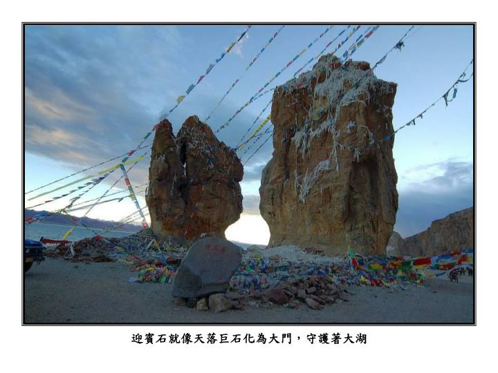 迎賓石就像天落巨石化為大門,守護著大湖