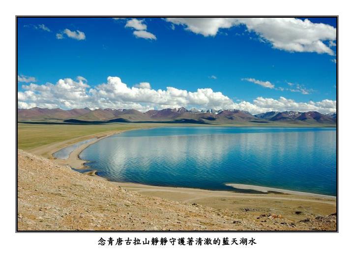 念青唐古拉山靜靜守護著清澈的藍天湖水