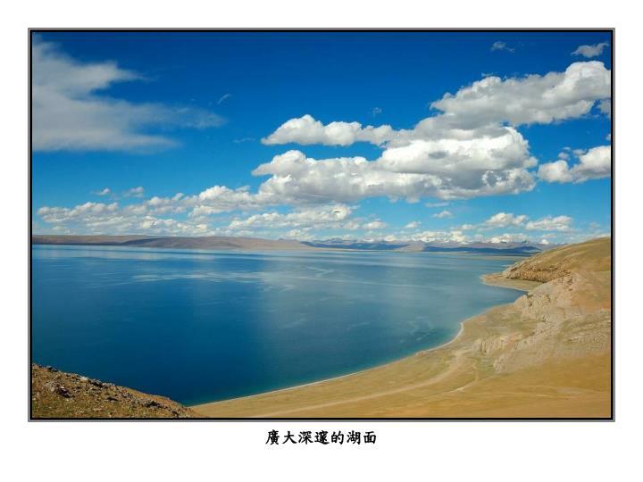 廣大深邃的湖面