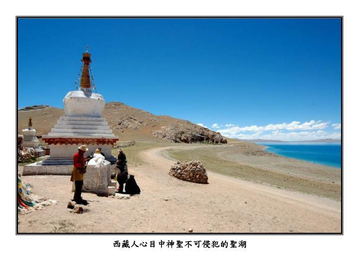 西藏人心目中神聖不可侵犯的聖湖