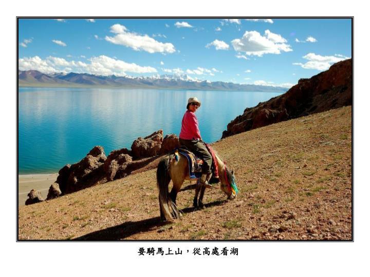 要騎馬上山,從高處看湖