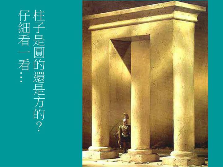 柱子是圓的還是方的?