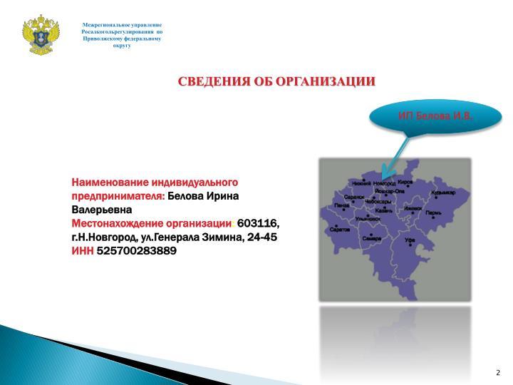 Межрегиональное управление