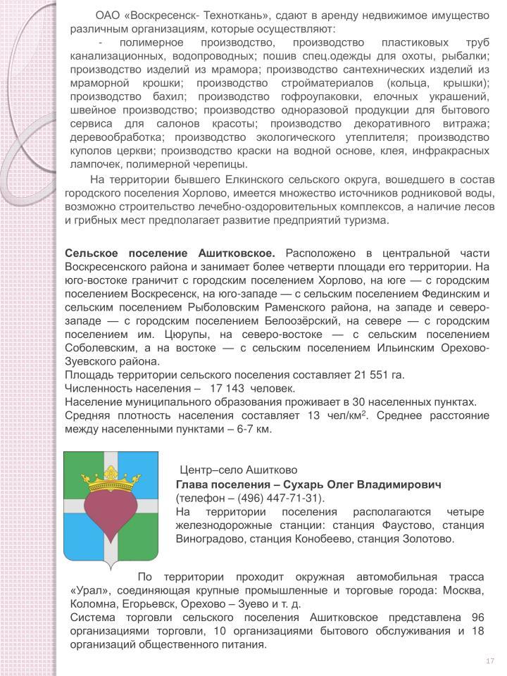ОАО «Воскресенск- Техноткань», сдают в аренду недвижимое имущество различным организациям, которые осуществляют: