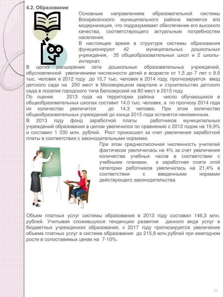 4.2. Образование