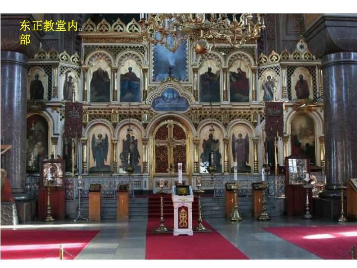 东正教堂内部