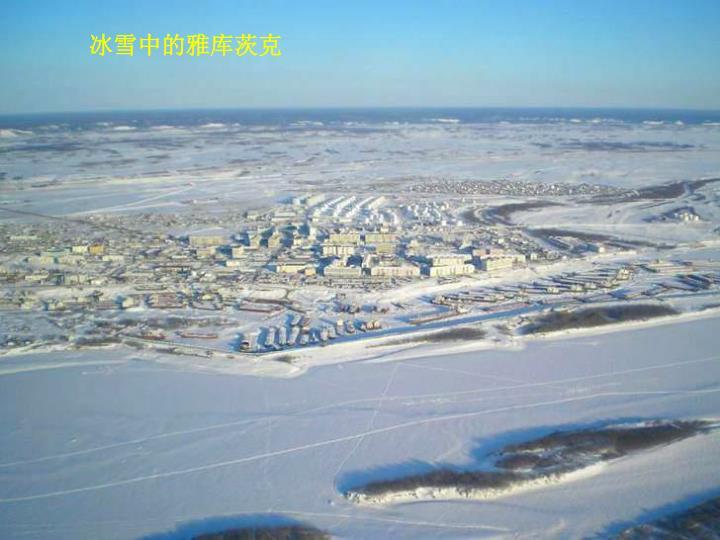 冰雪中的雅库茨克
