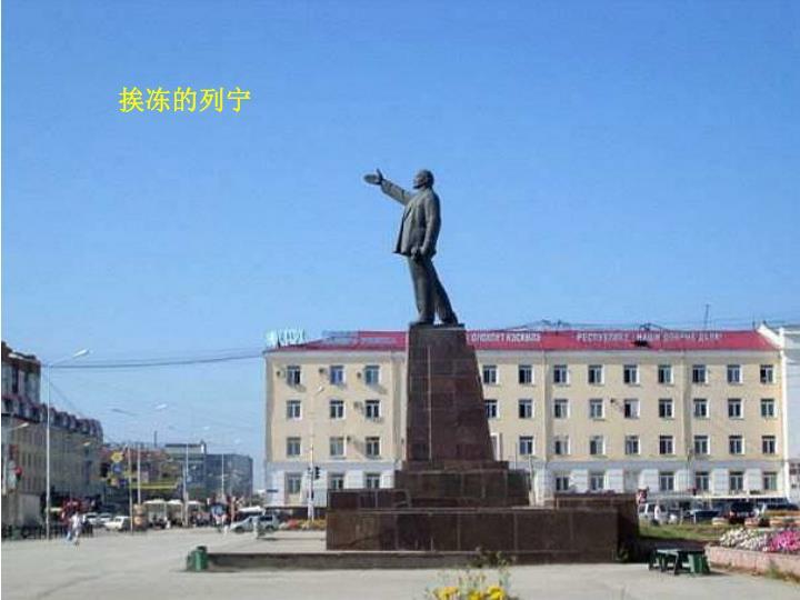挨冻的列宁