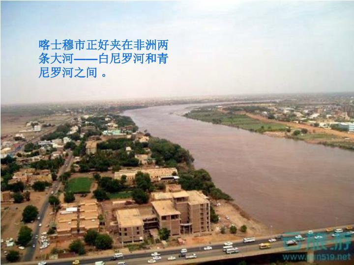 喀士穆市正好夹在非洲两条大河
