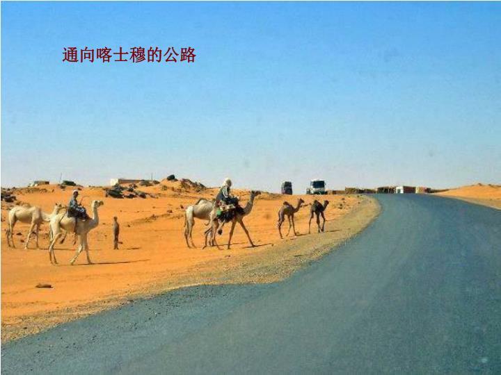 通向喀士穆的公路